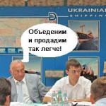 """""""Подготовка к продажи УДП и Измаильского порта"""""""