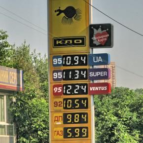 Бензин Цена