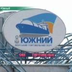 Новые рекорды грузооборота в 2013 году ожидают от Порта «Южный»