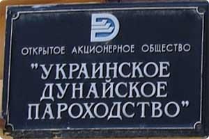 Украинское Дунайское Пароходство.