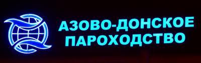Азово-Донское Пароходство