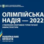 Австрия предложила  помощь Украине в организации зимней Олимпиаду-2022.