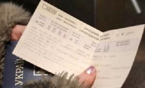Именные железнодорожные  билеты.