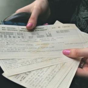 Именные ж.д. билеты