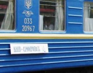 Поезд Симферополь - Киев  отменен.