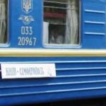 Поезд маршрутом  Симферополь – Киев на время  отменен.