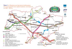 Транспортная Карта Украины