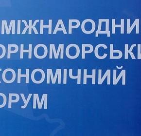 Комитета Черноморского меморандума.