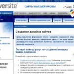 Московская веб-студия Силвер Сайт поможет Вам показать свой бизнес в интернете