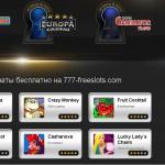 Сегодня, игровые автоматы – это наиболее популярное развлечение среди азартных игр.