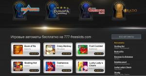 Игровые автоматы бесплатно на 777-freeslots.com