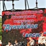 """Третий фестиваль искусств """"Дунайская весна""""."""