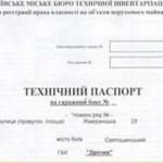 Не знаете, где техпаспорт на квартиру в Украине? Сделайте его с ooobti.com.ua