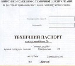 техпаспорт на квартиру в Украине