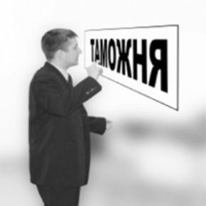 Услуги таможенного брокера