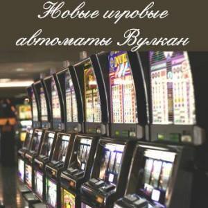 novye_igrovie_avtomaty[1]