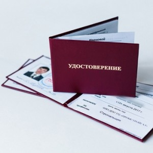 Удостоверение рабочих специальностей в москве